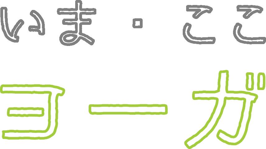大橋駅からアクセス!福岡市南区のヨガ教室でヨガレッスン|いま・ここヨーガ